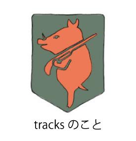 tracksのこと