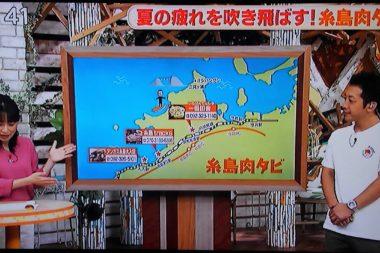 8/27TV放送のお知らせ