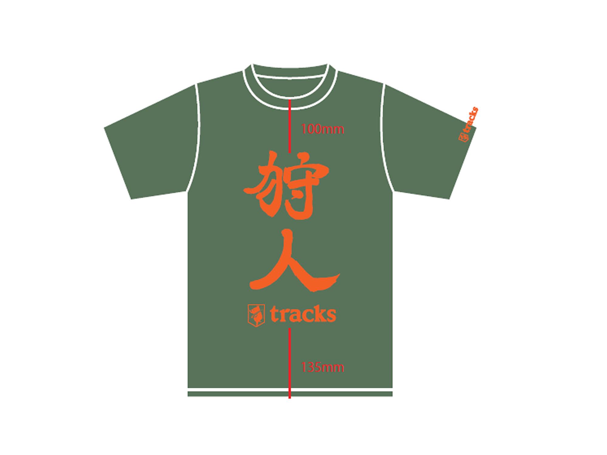 tracks 狩人Tシャツ