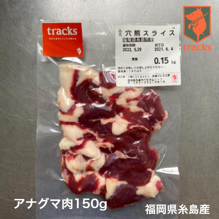 アナグマ肉 糸島産 スライス
